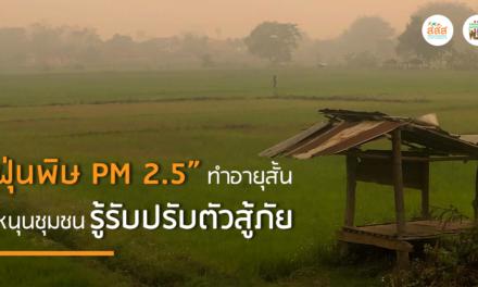 ฝุ่นพิษ pm 2.5 ทำอายุสั้น  หนุนชุมชนรู้รับปรับตัวสู้ภัย