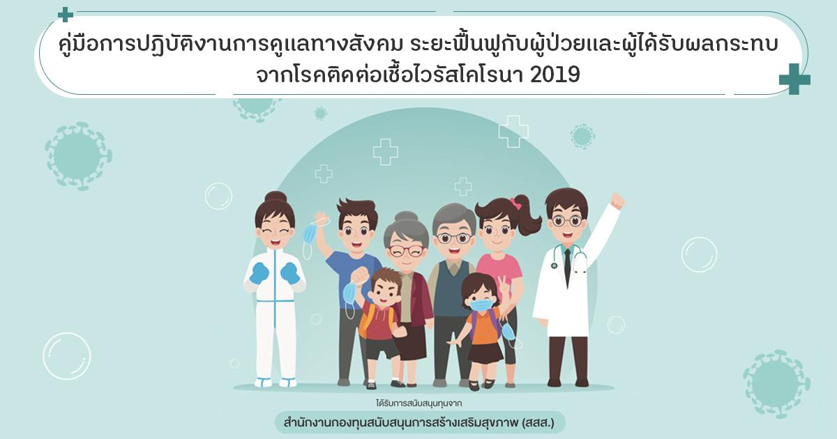 คู่มือการปฏิบัติงานการดูแลทางสังคม ระยะฟื้นฟูกับผู้ป่วยและผู้ได้รับผลกระทบจากโรคติดเชื้อไวรัสโคโรนา 2019